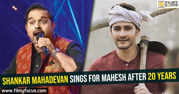 shankar-mahadevan-sings-for-mahesh-after-20-years