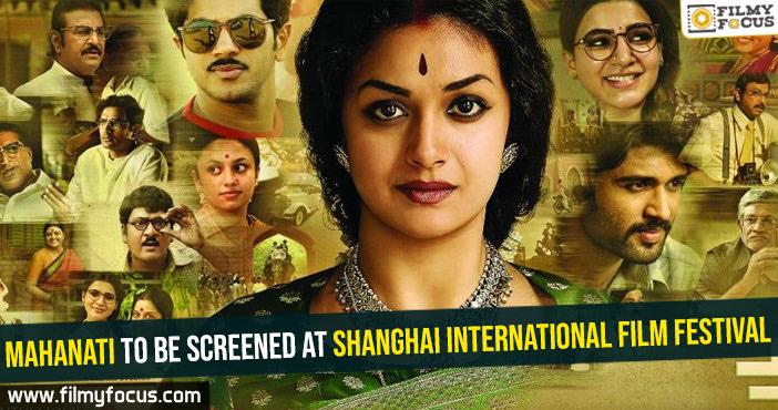 Mahanati Movie, Keerthy Suresh, Samantha,