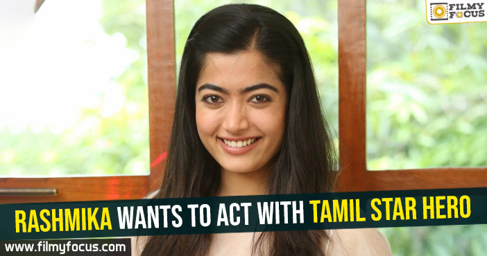rashmika-wants-to-act-with-tamil-star-hero
