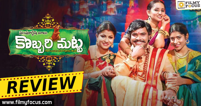 kobbari-matta-movie-review-eng