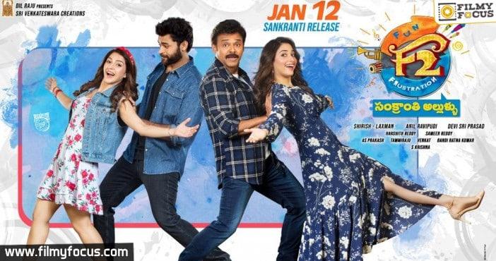 F2 (Fun & Frustration) - Telugu Movies on Amazon Prime