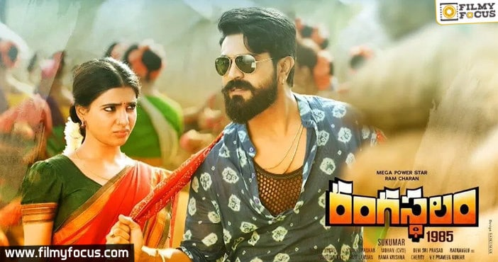 Rangasthalam movie poster