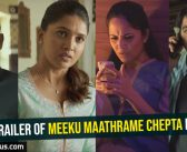 Quirky  trailer of Meeku Maathrame Chepta released