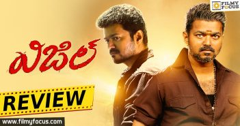 Whistle Movie Review English