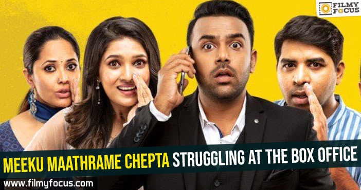 Meeku Maathrame Chepta struggling at the box office