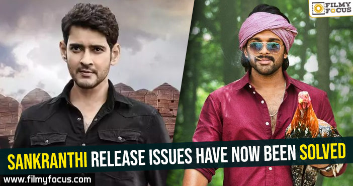 Sankranthi release issues have now been solved