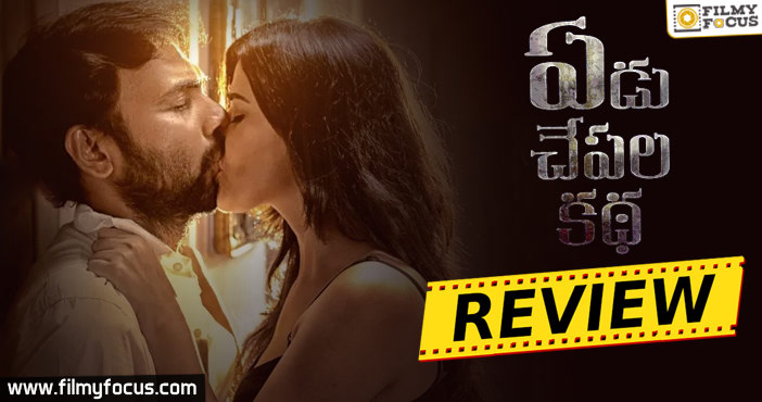 Yedu Chepala Katha Movie Review Eng