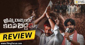 Amma Rajyam Lo Kadapa Biddalu Movie ReviewEng
