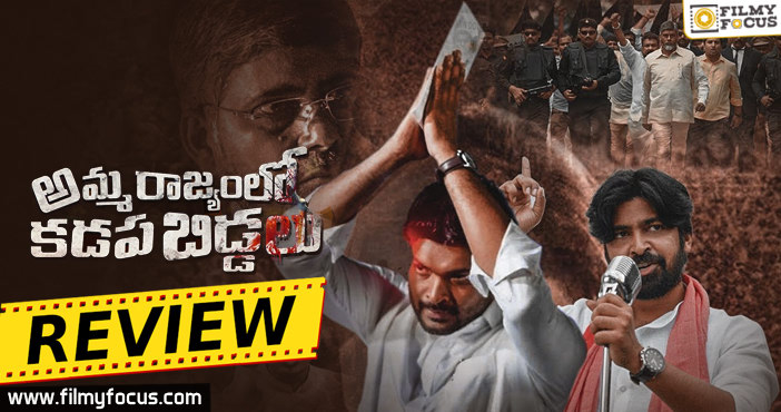 Amma Rajyam Lo Kadapa Biddalu Movie ReviewEng