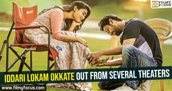 Iddari Lokam Okkate out from several theaters
