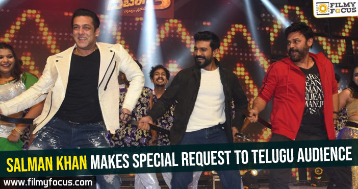 Salman Khan makes special request to Telugu audience