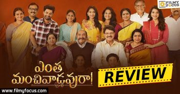 Entha Manchivaadavuraa Movie Review eng