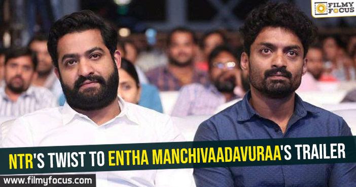 NTR's twist to Entha Manchivaadavuraa's trailer