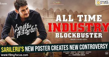 Sarileru's new poster creates new controversy