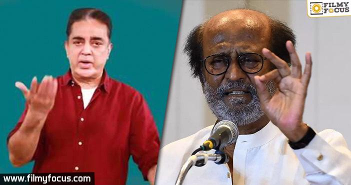 Janata Curfew Kamal Haasan and Rajinikanth release videos for fans