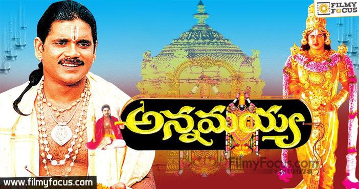 Annamayya Movie