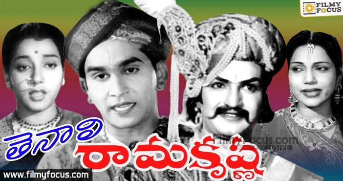 Tenali Ramakrishna movie