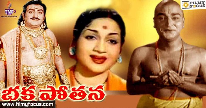 bhakta potana movie