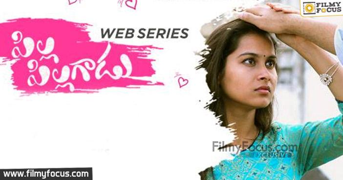 Pilla Pillagadu web series
