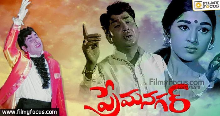 Prem Nagar movie