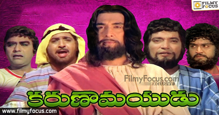 Karunamayudu movie