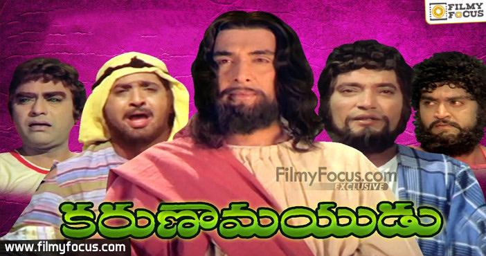 Karunamayudu movie