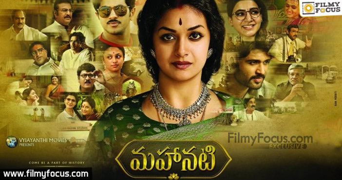 Mahanati movie