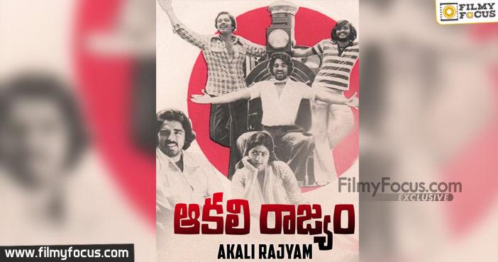 Akali Rajyam