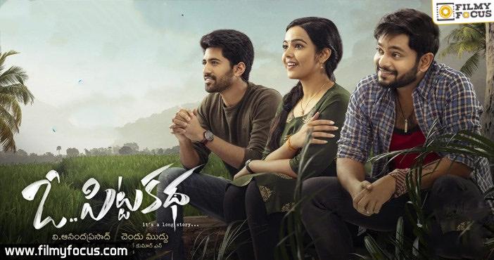 O Pitta Katha - Best Telugu Movies on Amazon Prime