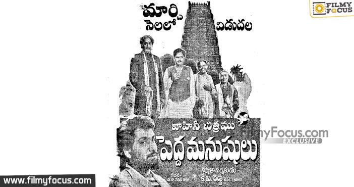 Peddha Manushulu movie