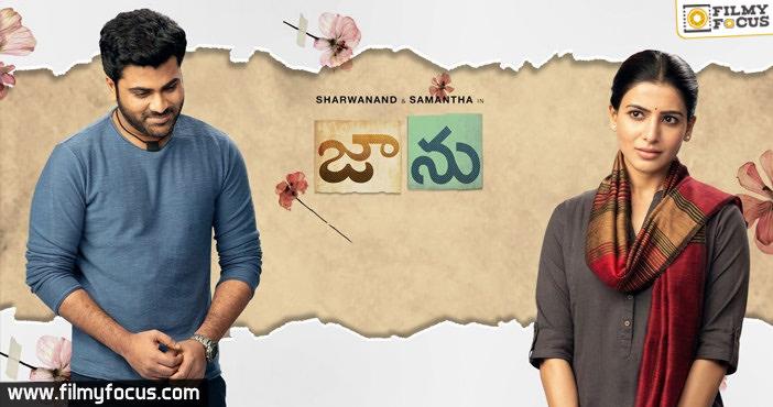 Jaanu - Telugu Movies on Amazon Prime