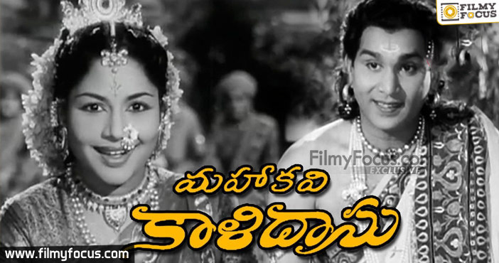Mahakavi Kalidasu movie