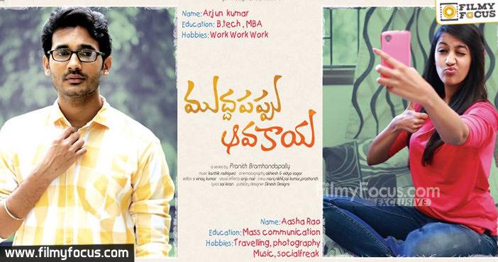 Muddapappu Avakai web series