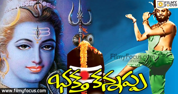 Bhakta Kannappa movie