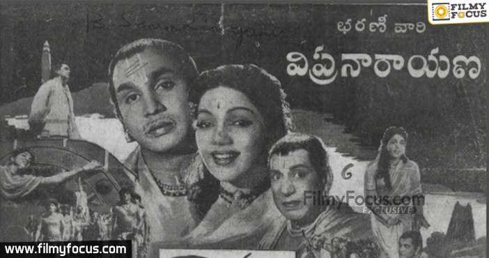 Vipranarayana movie