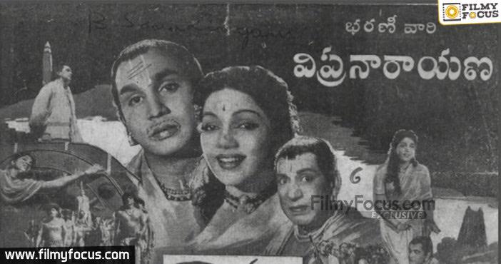 Vipranarayana movie