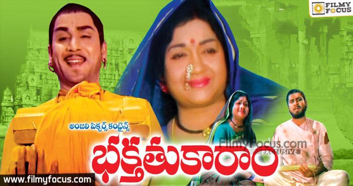 Bhakta Tukaram movie