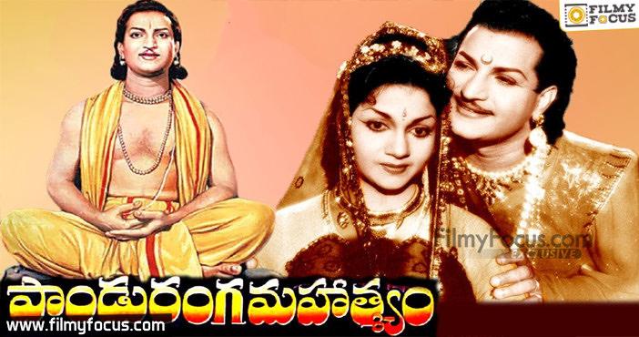 Sri Panduranga Mahatyam