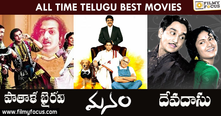 Best Telugu Movies of All Time