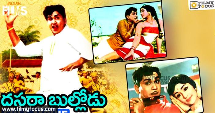 1 Dasara Bullodu Telugu Movie
