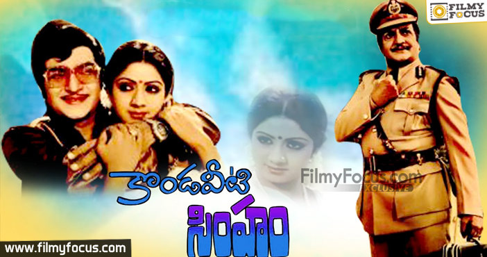 2 Kondaveeti Simham Telugu Movie