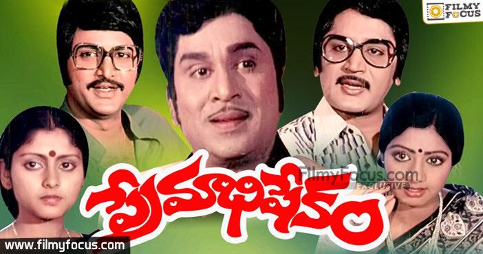 2 Premabhishekam Telugu Movie