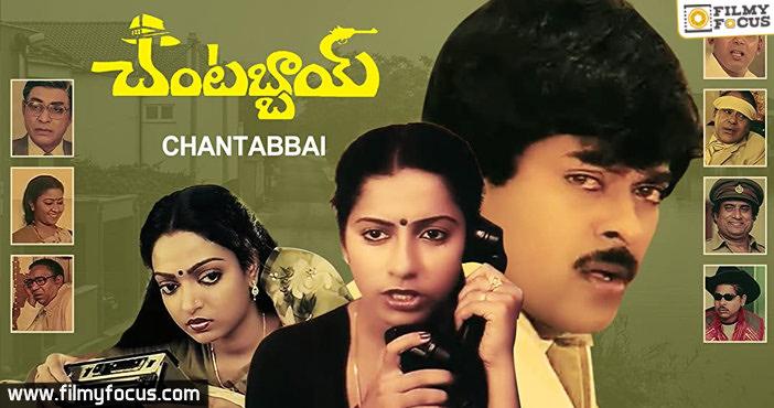 3 Chantabbai Movie