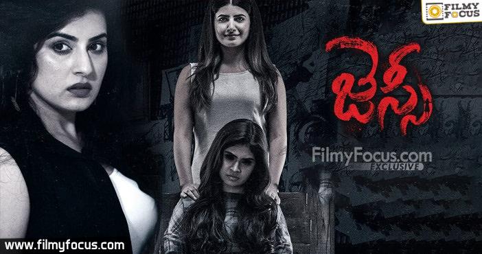 Jessie Telugu Movie
