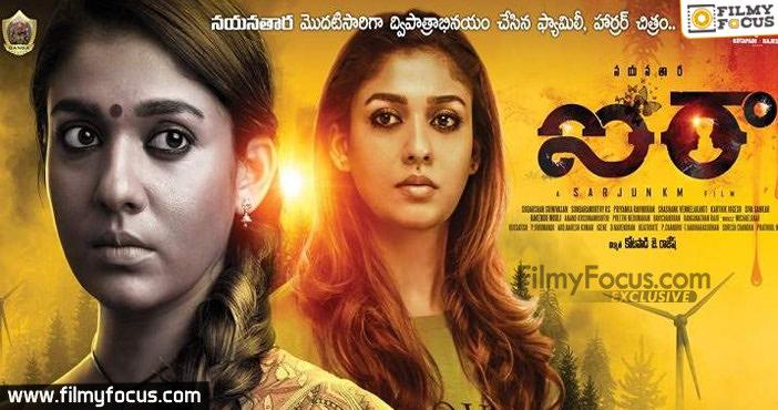 Airaa Telugu Movie