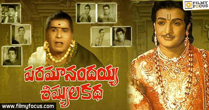 4 Paramanandayya Sishyula Katha Movie