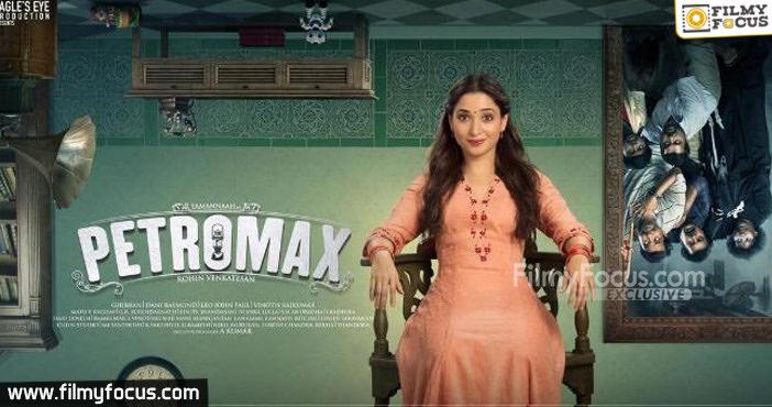 Petromax Telugu Movie
