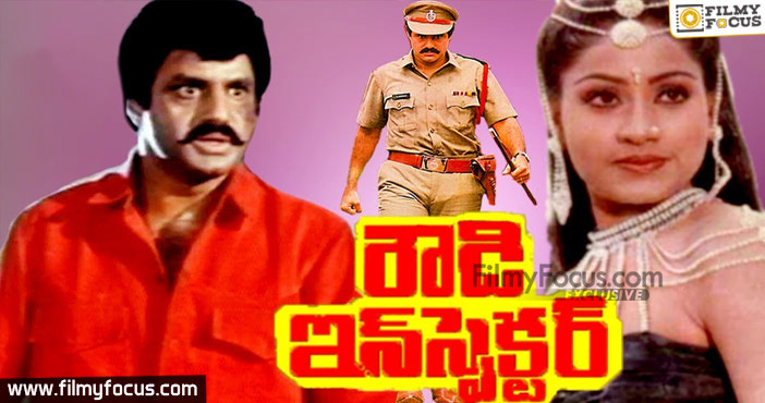 5 Rowdy Inspector Telugu Movie