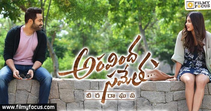 5ntr Aravindha Sametha Movie