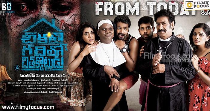 Chikati Gadilo Chithakotudu Telugu Movie